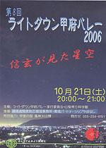2006年ポスター