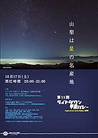 2009年ポスター